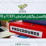 طرزالعمل امتحان تافل (TOEFL)