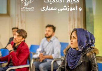 مرکز رشد محصلان دانشگاه کاتب