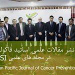 نشر مقالات علمی اساتید طب دانشگاه کاتب در مجلات ISI