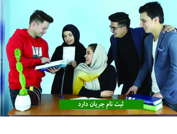 در معتبرترین دانشگاه افغانستان تحصیل نمایید