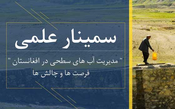 """سمینار علمی """"مدیریت آب های سطحی در افغانستان""""فرصت ها وچالش ها برگزار میگردد"""