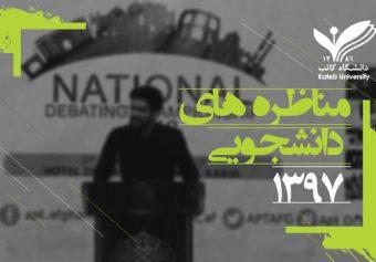 انجمن مناظره دانشجویی دانشگاه کاتب