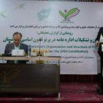 """محفل رونمایی از گزارش تحقیق""""مطالعه سازمان و ساختار اداره عامه افغانستان در پرتو قانون اساسی"""