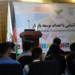 """سمینار"""" اهداف توسعه پایدار""""در سالون کنفرانس شعبه برچی پوهنتون کاتب برگزار گردید"""