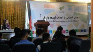 سمینار اهداف توسعه پایدار
