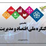 دانشگاه کاتب نخستین کنگره ملی اقتصاد و مدیریت را برگزار می کند.