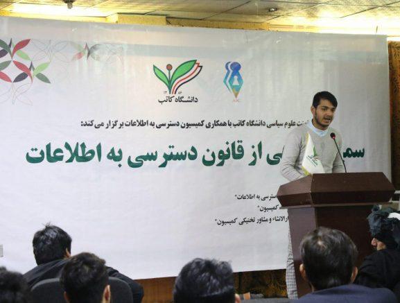 سمینار آگاهی دهی از قانون دسترسی به اطلاعات برگزار شد.
