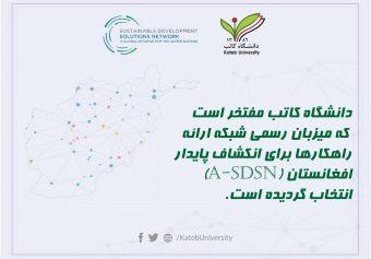 دانشگاه کاتب مفتخر است که میزبان رسمی شبکه ارائه راهکارها برای انکشاف پایدار افغانستان (A-SDSN) تعیین گردیده است.