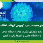 """یافتههای جدید در مورد """"ویروس کرونا در افغانستان"""" نتایج پژوهش مشترک میان دانشگاه کاتب و دانشگاههایی از آمریکا، جاپان و اردن"""