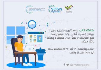 دانشگاه کاتب با همکاری (UN-SDSN) وبیناری (سمینار آنلاین) را با عنوان پروسه صلح افغانستان؛ نقش زنان، فرصتها و چالشها برگزار میکند.