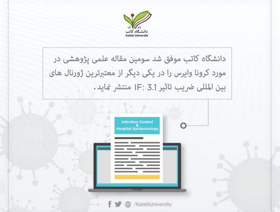دانشگاه کاتب موفق شد سومین مقاله علمی پژوهشی در مورد کرونا وایرس را در یکی دیگر از معتبرترین ژورنال های بینالمللی منتشر نماید.