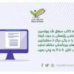 دانشگاه کاتب موفق شد چهارمین مقاله علمی پژوهشی در مورد کرونا وایرس را در یکی دیگر از معتبرترین ژورنال های بینالمللی منتشر نماید.
