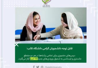 قابل توجه دانشجویان گرامی دانشگاه کاتب: درسهای حضوری برای تمامی رشتهها در هر دو مقطع ماستری و لیسانس به شمول ورودیهای جدید ۱۵ اسد آغاز میگردد.