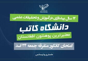 دانشگاه کاتب امتحان متفرقه کانکور را در رشتههای مقاطع لیسانس و ماستری روز جمعه 24 اسد برگزار میکند.