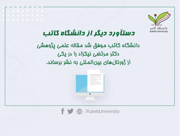 دانشگاه کاتب موفق شد مقاله علمی پژوهشی دکتر مرتضی نیکزاد را در یکی از ژورنالهای بینالمللی منتشر نماید.