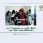 دانشگاه کاتب امتحان کانکور متفرقه بهاری را به روز جمعه 24 اسد 1399 برگزار نمود.
