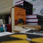 مرکز تحقیقات علمی دانشگاه کاتب با همکاری کتابفروشی عرفان بیشتر از 7000 جلد کتاب را به نمایش گذاشت