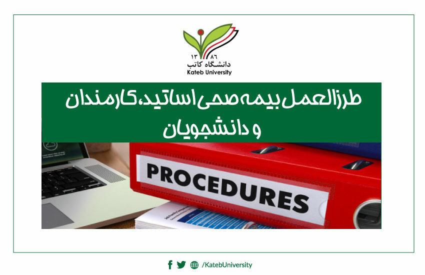 طرزالعمل بیمه صحی اساتید، کارمندان و دانشجویان دانشگاه کاتب