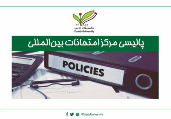 پالیسی مرکز امتحانات بینالمللی دانشگاه کاتب