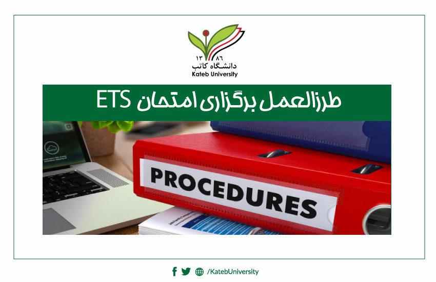 طرزالعمل (ETS)