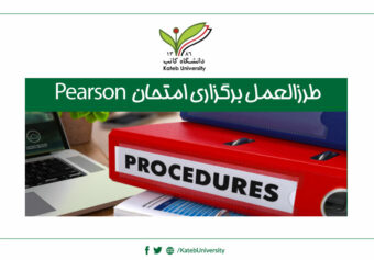 طرزالعمل پیرسون (Pearson)