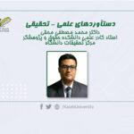 دستآوردهای محمد مصطفی محقی کادر علمی دانشکده حقوق و علوم سیاسی