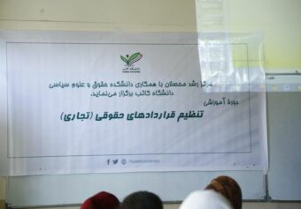 """ورکشاپ آموزشی """"تنظیم قراردادهای حقوقی (تجاری)"""" برگزار شد."""