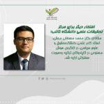 مقاله دکتر محمد مصطفی محقی در کنگرههوش مصنوعی در دانشگاه ترکیه بهصورت سخنرانی ارایه شد.