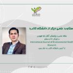 انتشار مقالهی علمی و پژوهشی آقای رضا فهیمی دریکی از ژورنالهای بینالمللی