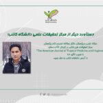 مقالهی علمی و پژوهشی داکتر عطاالله احمدی در یکی از ژورنالهای بینالمللی به نشر رسید.