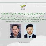 نشر مقالهی داکتر محمد یارس ایثار و داکتر عطاالله احمدی در یکی از ژورنالهای بینالمللی