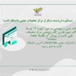 نشر مقالهی داکتر شهره قادری در یکی از ژورنالهای بینالمللی.