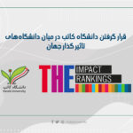 دانشگاه کاتب معتبرترین دانشگاه افغانستان در اولین تلاش خود توانست وارد رده بندی جهانی تایمز (THE) گردد.