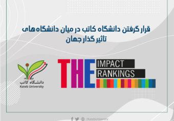 دانشگاه کاتب معتبرترین دانشگاه کاتب در اولین تلاش خود توانست وارد رده بندی جهانی تایمز (THE) گردد.