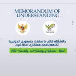 امضای تفاهمنامه با سفارت جمهوری اندونیزیا.
