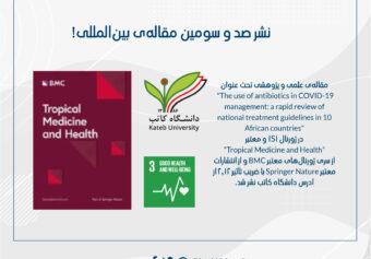 نشر صد و سومین مقالهی علمی و پژوهشی از آدرس دانشگاه کاتب.