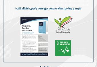 نشر صدو چهارمین مقالهی علمی و پژوهشی از آدرس دانشگاه کاتب!