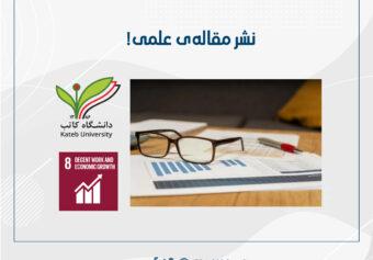 """نشر مقالهی علمی در ژورنال بینالمللی """"برنامهریزی و بودجه"""""""