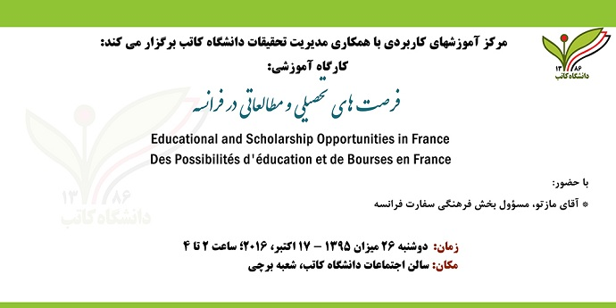 workshop-on-educational-and-scholarship-opportunities-in-france