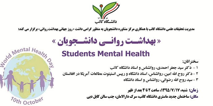 students-mental-health