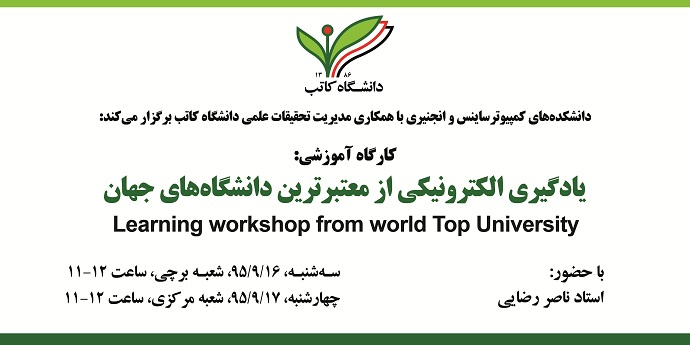 learning-workshop-from-world-top-university