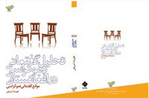publication-analysis-of-democracy-discourse-in-afghanistan