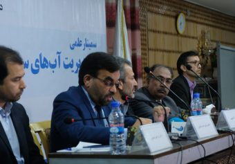 Report on Conference: Surficial Water Management in Afghanistan