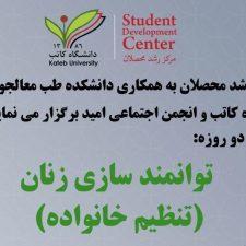 Seminar on Women's Empowerment