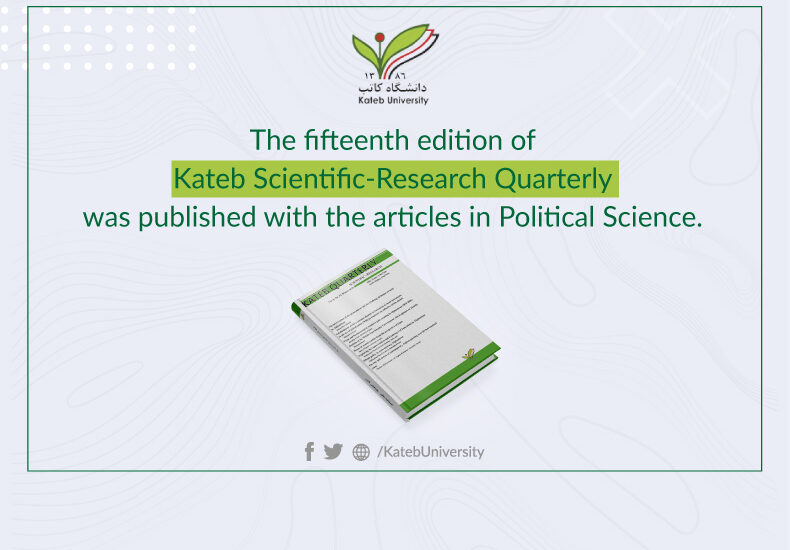 The fifteenth edition of Kateb Scientific-Research Quarterly was published with the articles in Political Science.