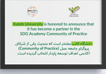 Kateb University is honored to announce that it has become a partner in the SDG Academy Community of Practice.