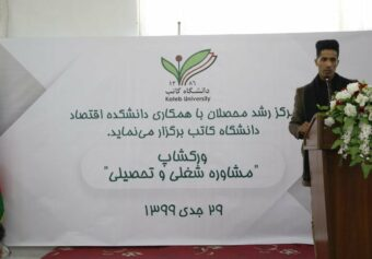 """Workshop on """"Educational and Career Counseling"""""""