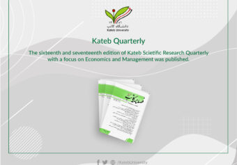 The Sixteenth and Seventeenth Edition of Kateb Quarterly is published.