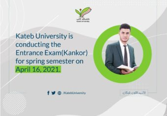 Kateb University is holding the University Entrance Test (KANKOR) on April 16th, 2021.